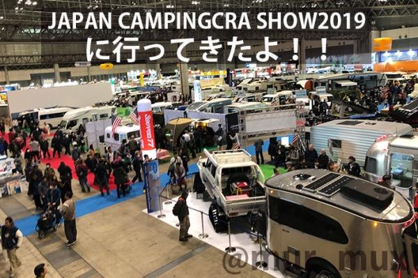 Japan campingcar show2019